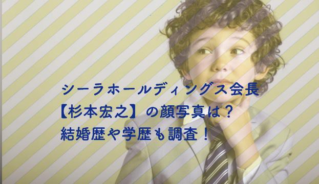 深田恭子 シーラホールディングス会長 杉本宏之