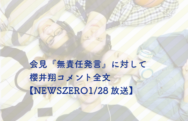 嵐 櫻井くん NEWSZERO