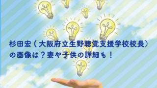 杉田宏 大阪府立生野聴覚支援学校校長