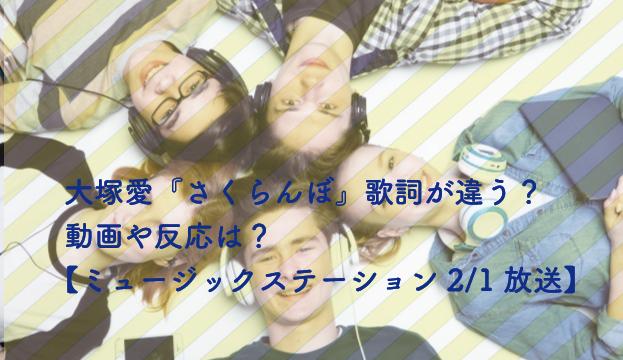 大塚愛 ミュージックステーション