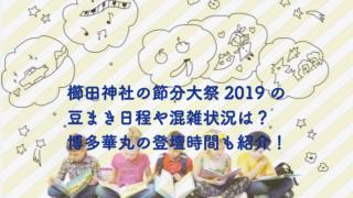 櫛田神社 節分大祭