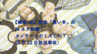 欅坂46Mステ 放送事故