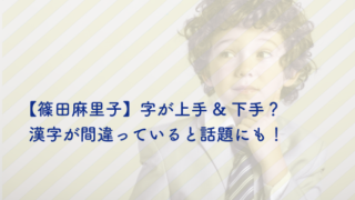 篠田麻里子 字