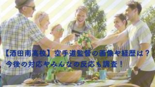 酒田南高校空手道監督