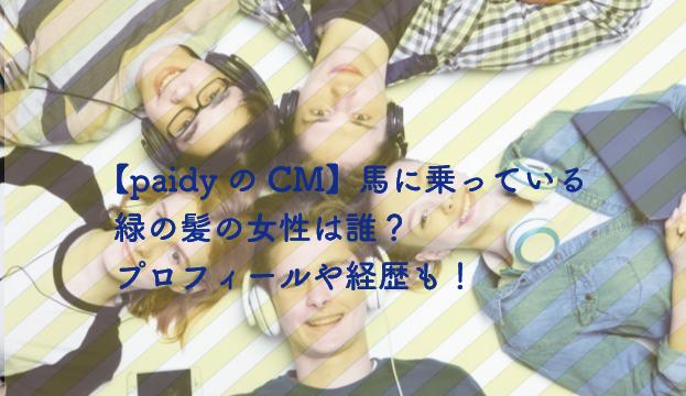 paidy CM