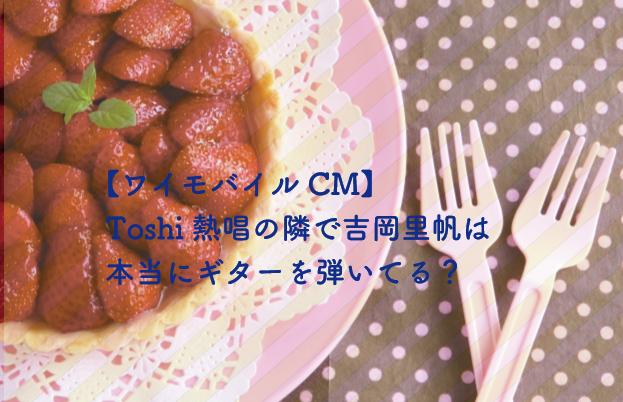 ワイモバイルCM