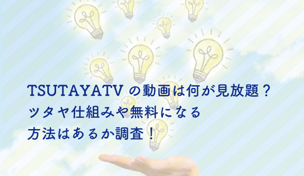 TSUTAYA-TV