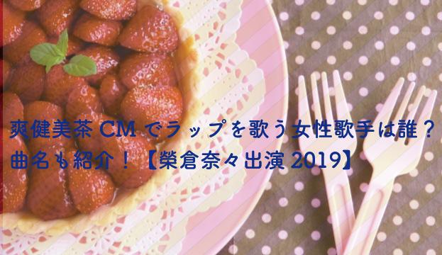 爽健美茶CM2019