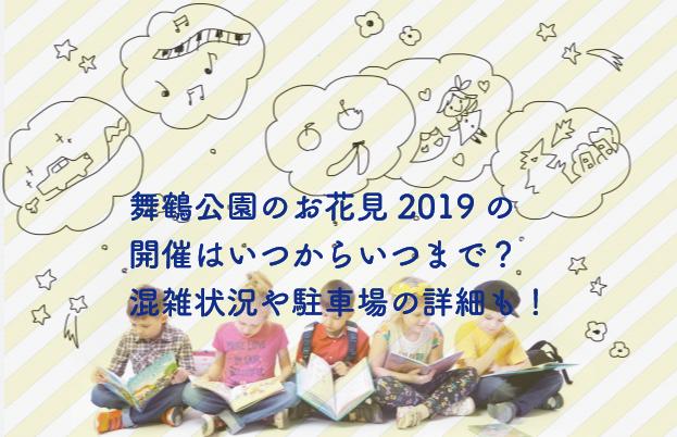 舞鶴公園花見 2019