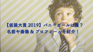 仮装大賞2019 バニーガール