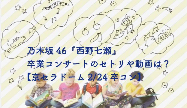 西野七瀬 卒業コンサート