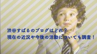 渋谷すばる ブログ