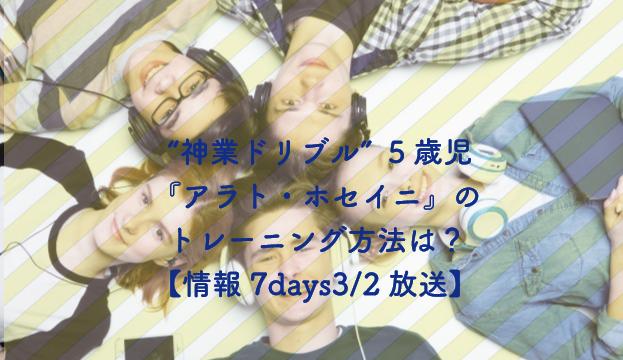 情報7days 神業ドリブル