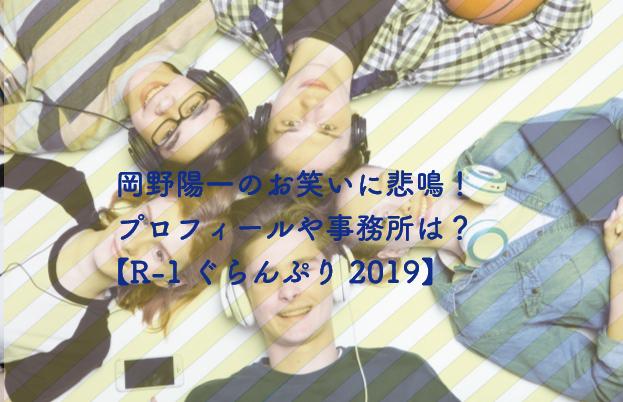 岡野陽一 Rー1グランプリ