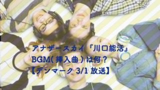 アナザースカイ 川口能活 BGM