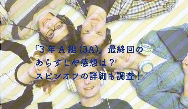 3A最終回 あらすじ