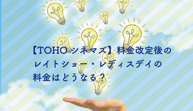 TOHOシネマズ 料金値上げ