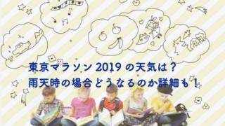 東京マラソン2019 天気予報