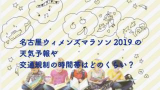 名古屋ウィメンズマラソン2019交通規制
