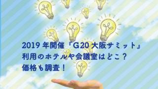 G20 サミット 大阪 ホテル
