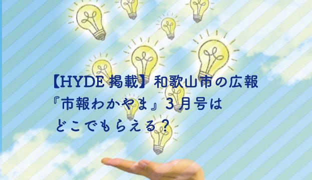 HYDE 市報わかやま