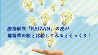 RIZAN 虎の絵