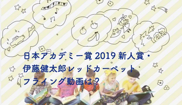 日本アカデミー賞2019,伊藤健太郎