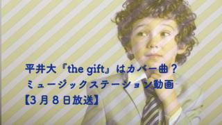 ミュージックステーション平井大