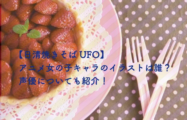 日清UFO CM