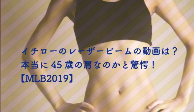 イチロー レイザービーム動画