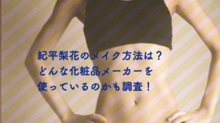 紀平梨花 化粧品 メーカー