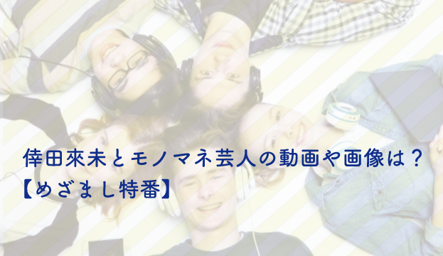 倖田來未 めざましテレビ