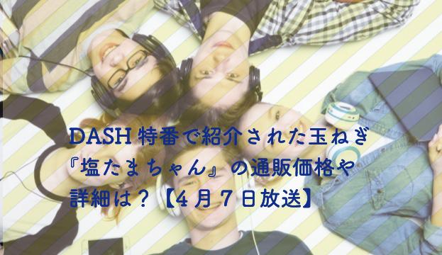 DASHでイッテQ!行列のできるしゃべくり日テレ系人気番組No.1決定戦2019 玉ねぎ