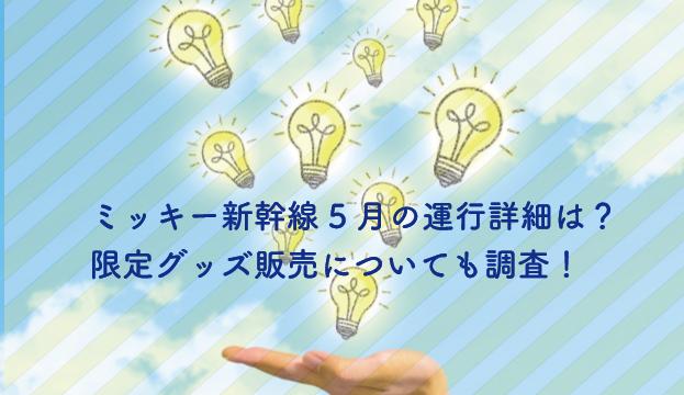 ミッキー新幹線 運行情報