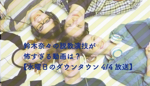 鈴木奈々 演技 動画