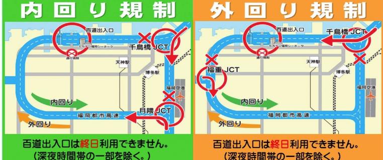 G20 福岡 交通規制