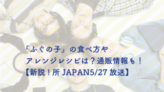 ふぐの子 新説!所JAPAN