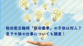 桜田前五輪大臣