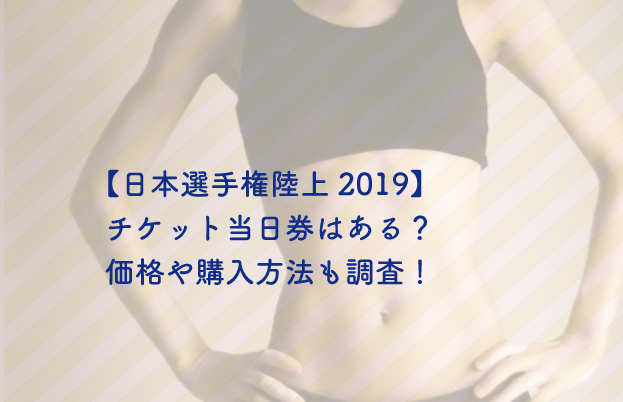 日本陸上競技2019 チケット