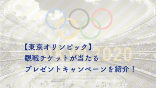 オリンピック チケット キャンペーン