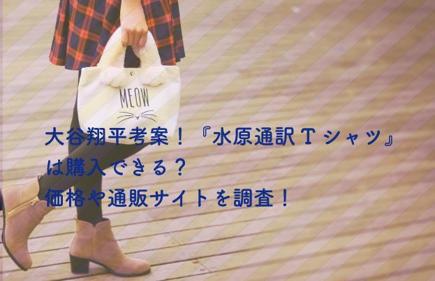 通訳Tシャツ,水原一平,大谷選手