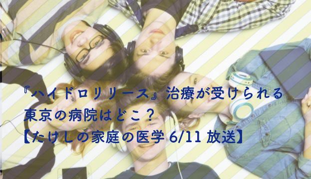 ハイドロリリース 東京 病院