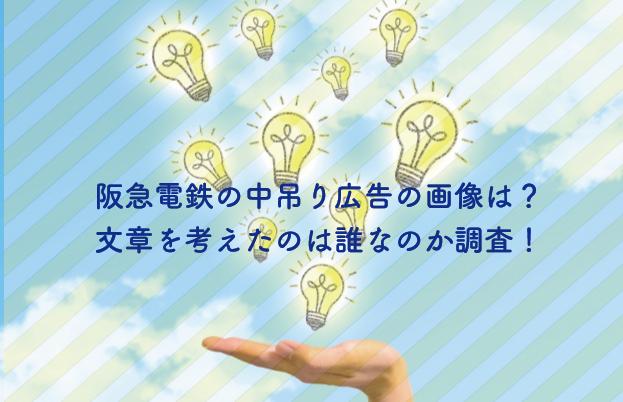 阪急電鉄 中吊り広告