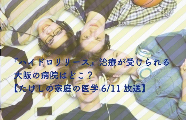 ハイドロリリース 大阪