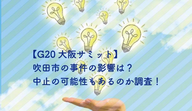 吹田市 事件 G20