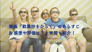 歎異抄 映画